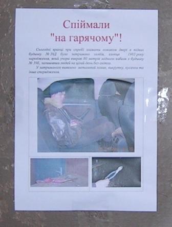Фото спійманого на ДВРЗ злодія