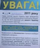 Опитування від ГО 'Київська громада'