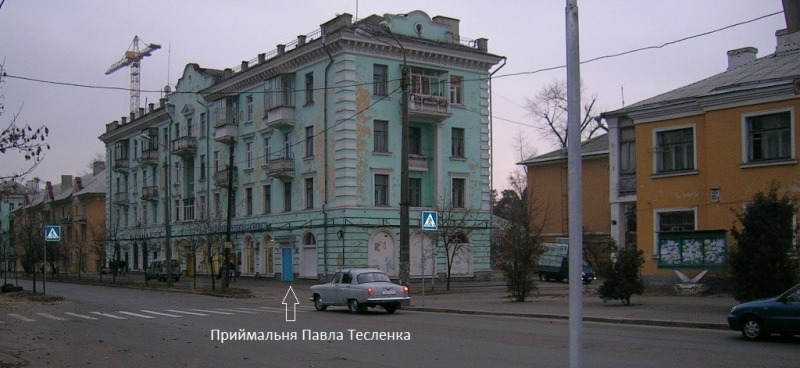 Приймальня Павла Тесленка на ДВРЗ