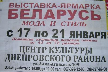 Оголошення про виставку-ярмарок на ДВРЗ