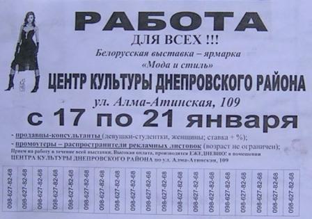 Оголошення про роботу на виставці-ярмарку, ДВРЗ