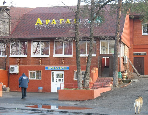 Ресторан 'Арагац'