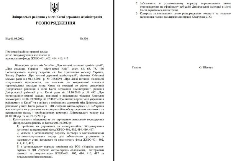 Розпорядження №330 Дніпровської РДА