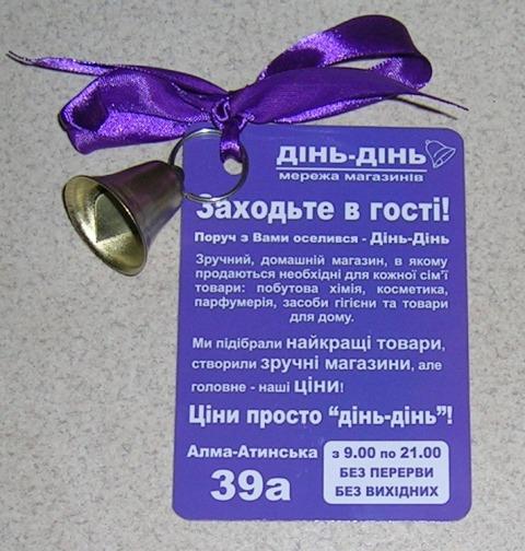 Магазини 'Дінь-дінь' на ДВРЗ