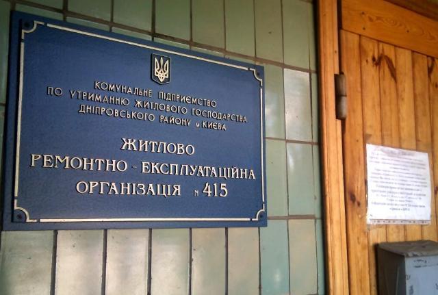 ЖРЕО-415