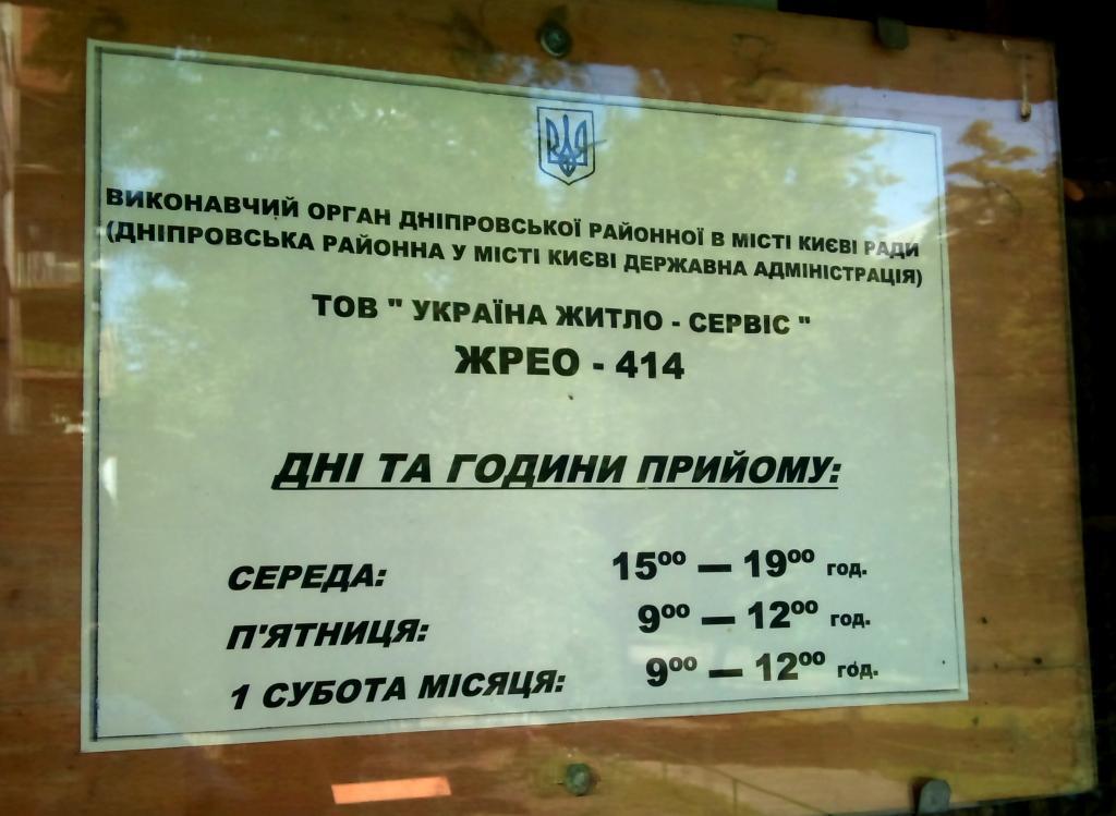 ЖРЕО-414