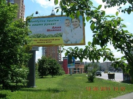 Депутат Київради Алла Шлапак