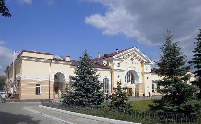 Вокзал у м.Конотоп