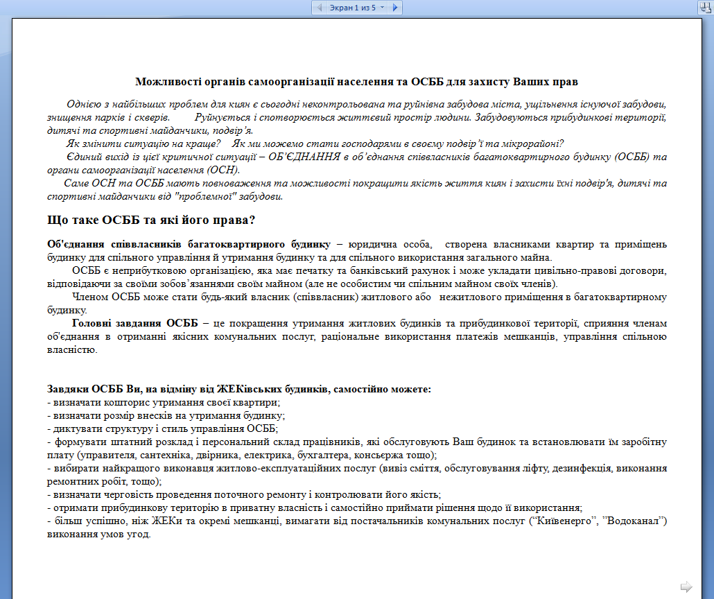 Брошура про ОСН та ОСББ. 1-й екран