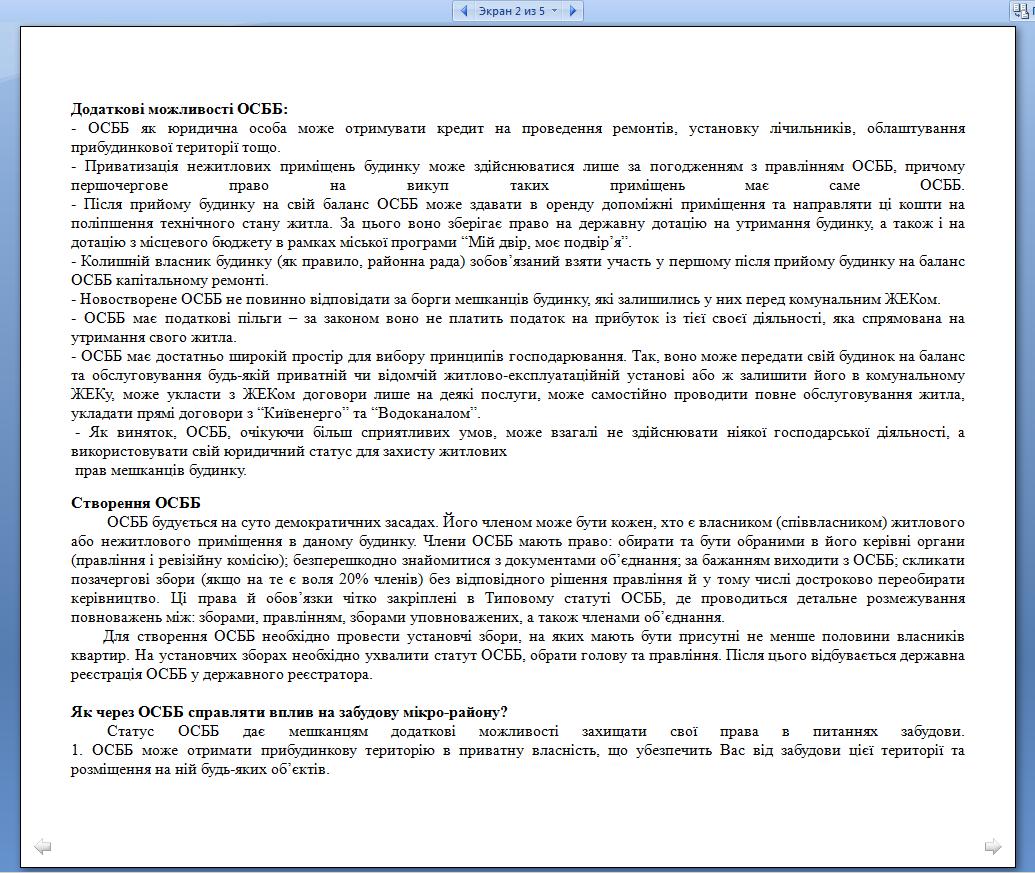 Брошура про ОСН та ОСББ. 2-й екран
