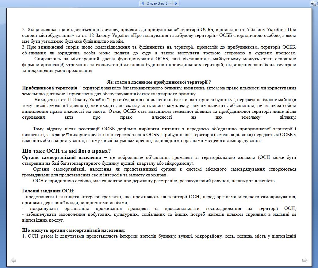 Брошура про ОСН та ОСББ. 3-й екран