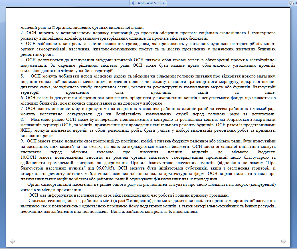 Брошура про ОСН та ОСББ. 4-й екран