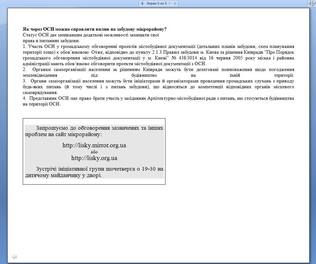 Брошура про ОСН та ОСББ. 5-й екран