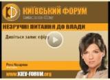 Фото та відео з Вільного київського форуму про ОСББ