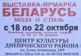 Виставка білоруського одягу