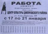 ДВРЗ, виставка-продаж білоруського одягу