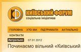Починаємо вільний «Київський форум» про ОСББ