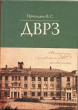 Вчора в бібліотеці №158 (ДВРЗ) з'явилась книга про ДВРЗ