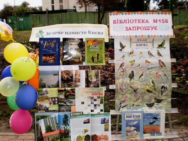 ДВРЗ, інформаційний стенд бібліотеки №158