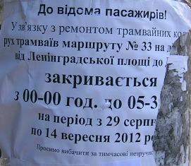 ДВРЗ, оголошення про ремонт трамвайних колій