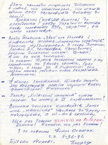 Лист Петра Осьмака
