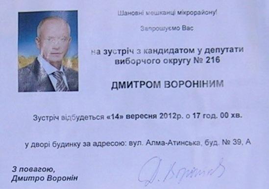 Оголошення про зустріч Дмитра Вороніна