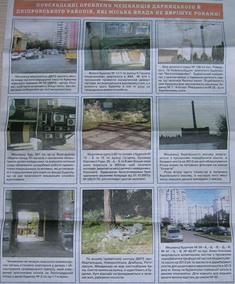 Газета Дмитра Вороніна