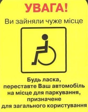 Місця для інвалідів