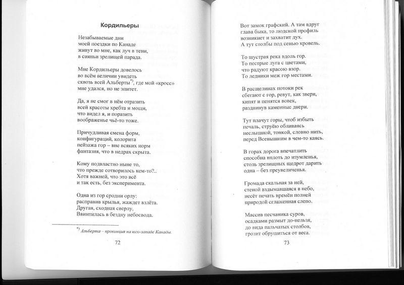 Книга Анатолія Новорусова
