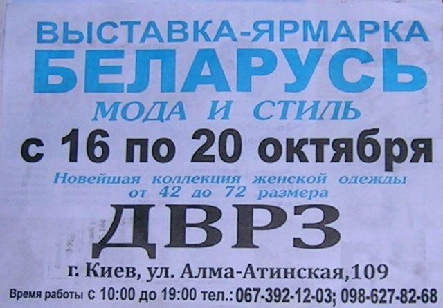 Виставка-ярмарок білоруського одягу