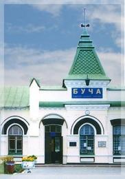 Залізничний вокзал Буча