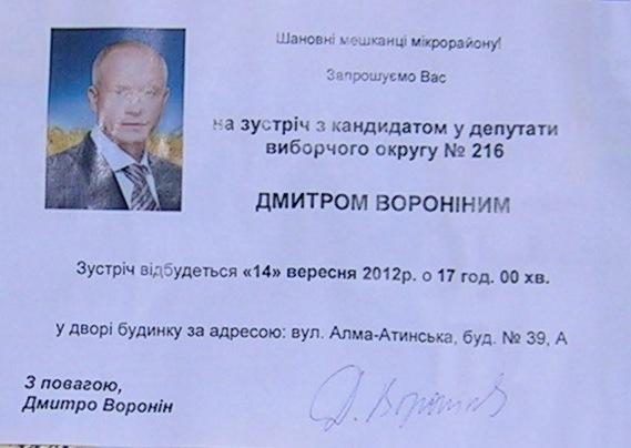 Зустріч Дмитра Вороніна
