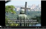 Фільм про Віктора Хоменка