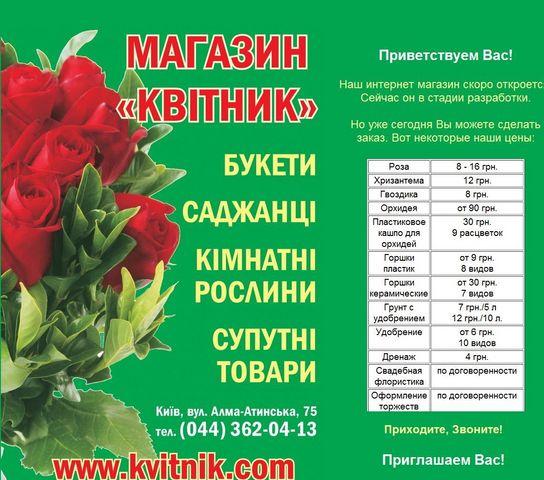 """Магазин """"Квітник"""" на ДВРЗ"""