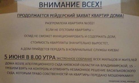 Оголошення в будинку №1М по пр.Бажана в Києві