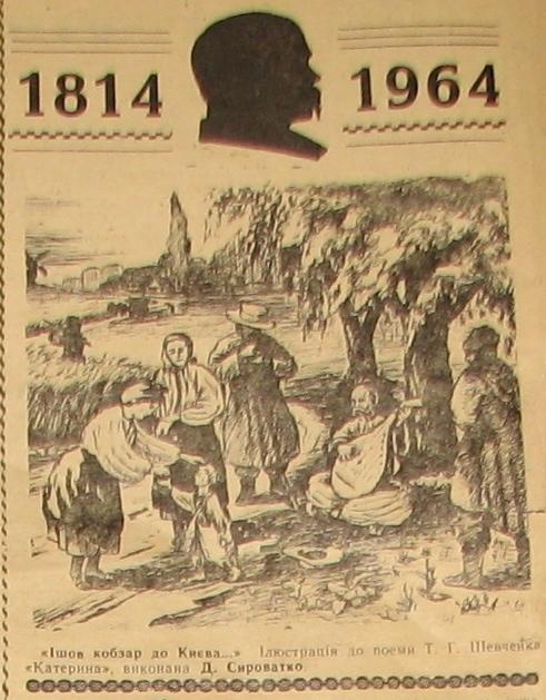 "Газета ""Дарницький вагоноремонтник"", №284"