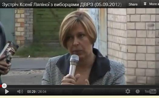 Народний депутат Ксенія Ляпіна