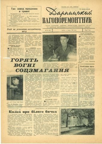 "Газета ""Дарницький вагоноремонтник"", №264"