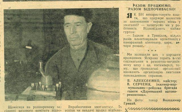 "Газета ""Дарницький вагоноремонтник"", №282"