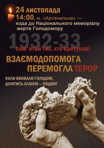 Пам'яті жертв Голодомору, плакат