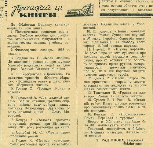 "Газета ""Дарницький вагоноремонтник"", №271"
