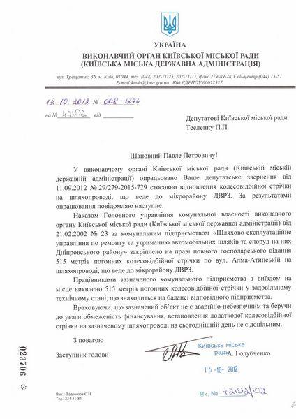 Продовження теми про міст ДВРЗ, депутатський запит