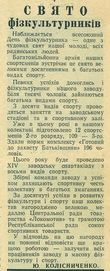 "Газета ""Дарницький вагоноремонтник"", №473"