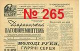 "Газета ""Дарницький вагоноремонтник"", №265"