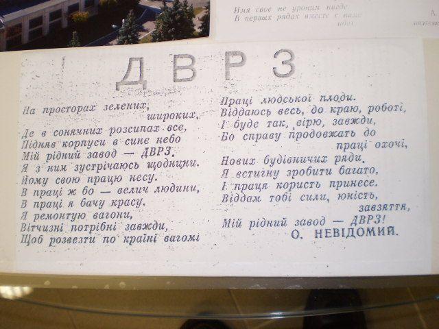 Музей ДВРЗ