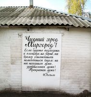 Миргородська калюжа