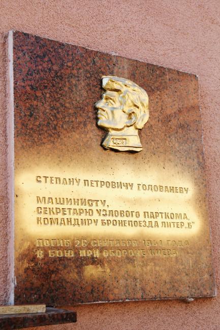 Пам'ятна стела командиру бронепоїзда Голованьову