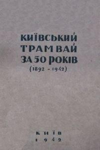 """З доповіді """"Київський трамвай за 50 років"""""""
