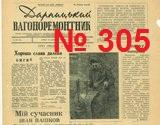 "Газета ""Дарницький вагоноремонтник"", №305"