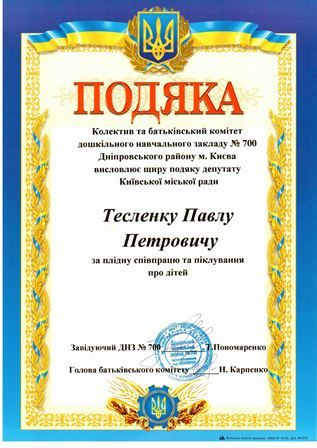 Депутат Київради подбав про інвентар дитсадків на ДВРЗ